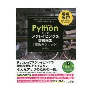 Pythonによるスクレイピング&機械学習〈開発テクニック〉 Scrapy,BeautifulSou...