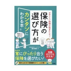 本 ISBN:9784802612043 藤井泰輔/著 出版社:ソシム 出版年月:2019年04月 ...