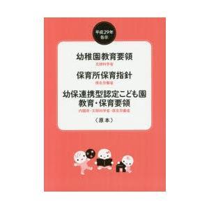 幼稚園教育要領 保育所保育指針 幼保連携型認定...の関連商品1