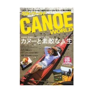 カヌーワールド ビギナーからベテランまで、親愛なるすべてのパドラーに捧げる雑誌 VOL.06
