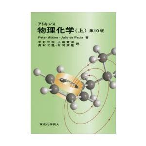 アトキンス物理化学 上
