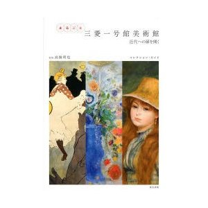 本 ISBN:9784808709723 高橋明也/監修 出版社:東京美術 出版年月:2013年10...
