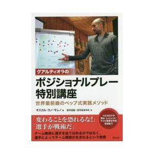 本 ISBN:9784809413865 オスカル・カノ・モレノ/著 羽中田昌/訳 羽中田まゆみ/訳...