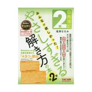 本 ISBN:9784813275749 滝澤ななみ/著 出版社:TAC株式会社出版事業部 出版年月...