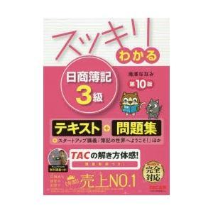本 ISBN:9784813277750 滝澤ななみ/著 出版社:TAC株式会社出版事業部 出版年月...