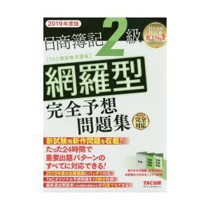 本 ISBN:9784813278061 TAC株式会社(簿記検定講座)/編著 出版社:TAC株式会...
