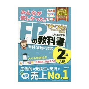 みんなが欲しかった!FPの教科書2級・AFP '19-'20年版