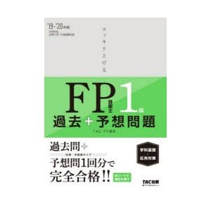 本 ISBN:9784813283294 TAC株式会社(FP講座)/編著 出版社:TAC株式会社出...