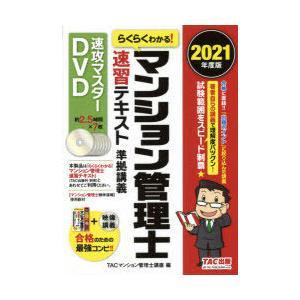 DVD '21 マンション管理士速習テキ starclub