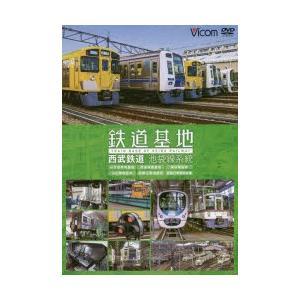 DVD 鉄道基地 西武鉄道 池袋線系統|starclub