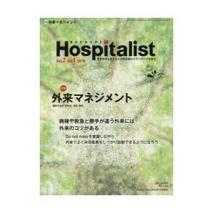 ホスピタリスト Vol.7No.1(2019)