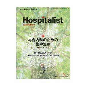 ホスピタリスト Vol.7No.2(2019)