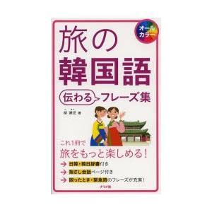 本 ISBN:9784816354274 柳娟児/著 出版社:ナツメ社 出版年月:2013年06月 ...