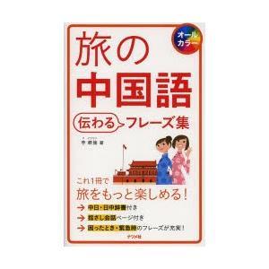 本 ISBN:9784816354281 李軼倫/著 出版社:ナツメ社 出版年月:2013年06月 ...