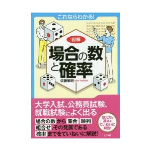 本 ISBN:9784816362873 佐藤敏明/著 出版社:ナツメ社 出版年月:2017年08月...