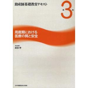 助産師基礎教育テキスト 第3巻|starclub