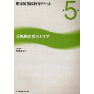 助産師基礎教育テキスト 第5巻|starclub
