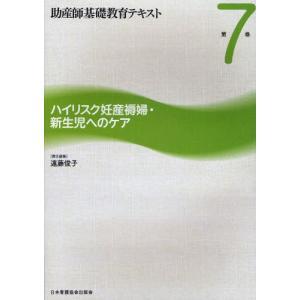助産師基礎教育テキスト 第7巻|starclub