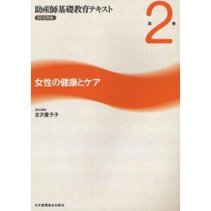 助産師基礎教育テキスト 2012年版第2巻|starclub