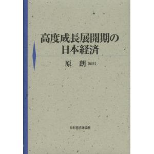 高度成長展開期の日本経済 starclub 01