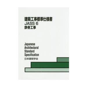 建築工事標準仕様書 JASS6|starclub