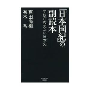 本 ISBN:9784819113557 百田尚樹/著 有本香/著 出版社:産経新聞出版 出版年月:...