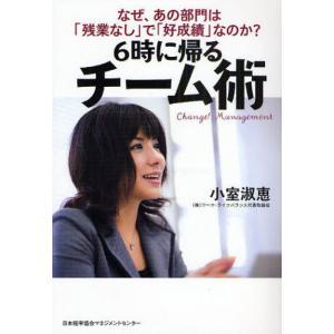 本 ISBN:9784820717348 小室淑恵/著 出版社:日本能率協会マネジメントセンター 出...