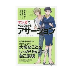 本 ISBN:9784820719281 平木典子/著 星井博文/シナリオ制作 サノマリナ/作画 出...