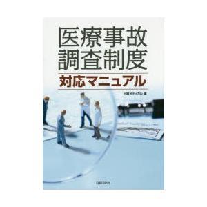 医療事故調査制度対応マニュアル starclub