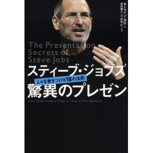 本 ISBN:9784822248161 カーマイン・ガロ/著 井口耕二/翻訳 出版社:日経BP社 ...