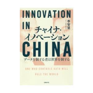 チャイナ・イノベーション データを制する者は世界を制する