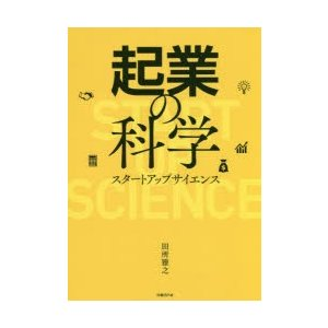本 ISBN:9784822259754 田所雅之/著 出版社:日経BP社 出版年月:2017年11...