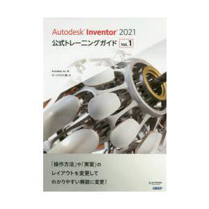 Autodesk Inventor 2021公式トレーニングガイド Vol.1|starclub