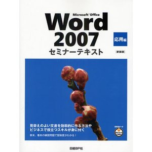 Microsoft Office Word 2007 応用編 新装版