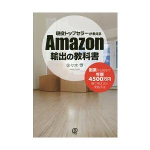 現役トップセラーが教えるAmazon輸出の教科書 副業から始めて年商4500万円稼ぐ考え方と実践手法