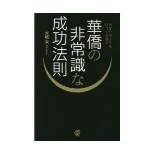 本 ISBN:9784827210163 大城太/著 出版社:ぱる出版 出版年月:2016年10月 ...