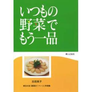 本 ISBN:9784829202425 古田英子/著 出版社:婦人之友社 出版年月:1999年03...