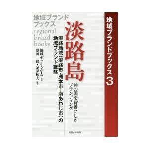 本 ISBN:9784829506257 地域デザイン学会/監修 原田保/編著 金澤和夫/編著 出版...