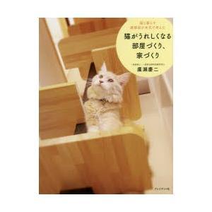 猫と暮らす建築家が本気で考えた猫がうれしくなる部屋づくり、家づくり