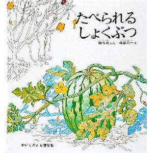 本 ISBN:9784834003161 森谷憲/ぶん 寺島竜一/え 出版社:福音館書店 出版年月:...