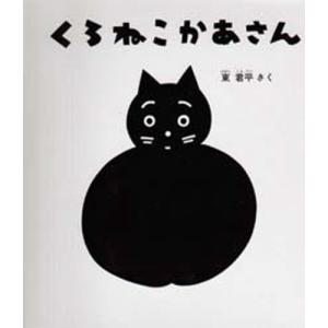 本 ISBN:9784834010183 東君平/さく 出版社:福音館書店 出版年月:1990年01...