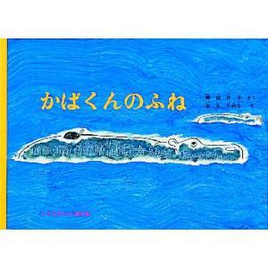 本 ISBN:9784834010442 岸田衿子/さく 中谷千代子/え 出版社:福音館書店 出版年...