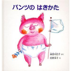 本 ISBN:9784834026139 岸田今日子/さく 佐野洋子/え 出版社:福音館書店 出版年...