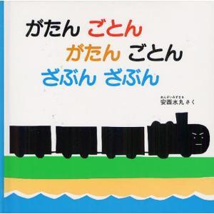 本 ISBN:9784834027136 安西水丸/さく 出版社:福音館書店 出版年月:2012年0...