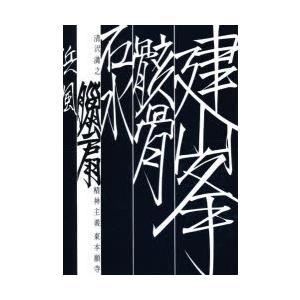清沢満之の精神主義|starclub