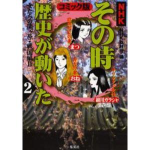 NHKその時歴史が動いた コミック版 2|starclub