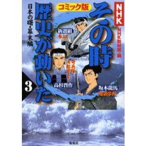 NHKその時歴史が動いた コミック版 3|starclub