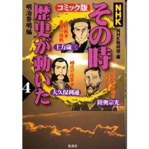 NHKその時歴史が動いた コミック版 4|starclub