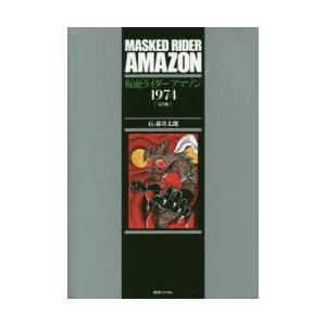 仮面ライダーアマゾン1974 完全版|starclub