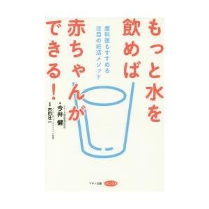 本 ISBN:9784837613244 今井健/著 吉田壮一/監修 出版社:マキノ出版 出版年月:...